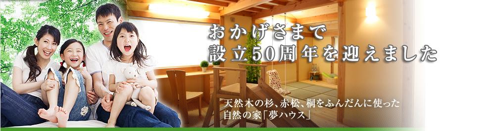 天然木の杉、赤松、桐をふんだんにつかった自然の家「夢ハウス」