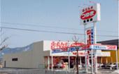 つゆき豊岡店 (物販店舗)
