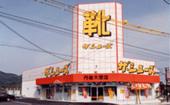 ザ・シューズ丹後大宮店 (物販店舗)