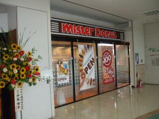 ミスタードーナツ (外食店舗)