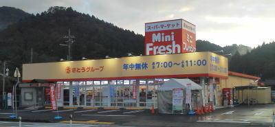 「ミニフレッシュ山東店」  (スーパーマッケット)