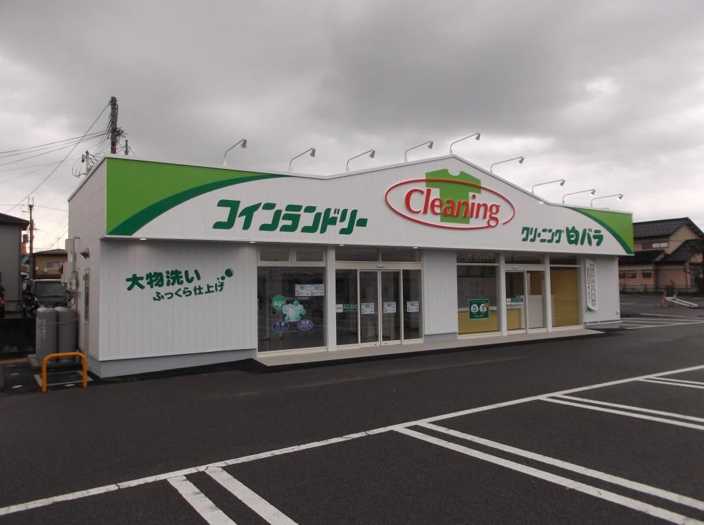 「白バラドライ江本店」  (クリーニング店)